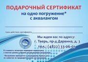 Сертифигат в океанариум оброт